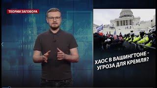 Трамповский хаос в Вашингтоне - это угроза для Кремля?