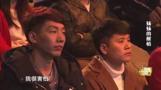 重庆卫视《谢谢你来了》20170216:妹妹的醒悟