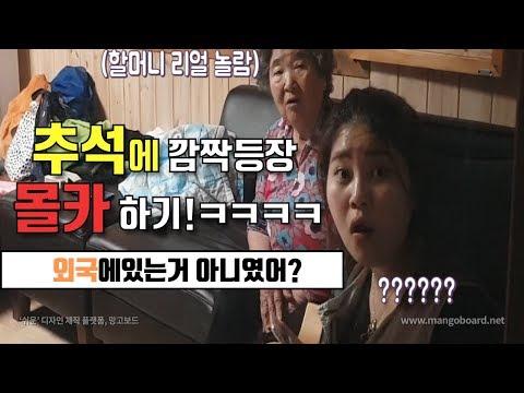 [영훈TV] 외국에있는줄 알았던 아들 추석에 깜짝 등장해서 가족들 놀래키기 몰카 ㅋㅋㅋㅋㅋ