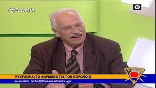 Ψυχραιμία: Το φάρμακο για τον Κορωνοϊό _ Καλημέρα Θεσσαλία 25 02 2020
