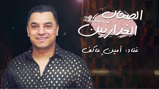 أمين عاكف   الصحاب الغداريين   جديد 2020   Amin Akif تحميل MP3