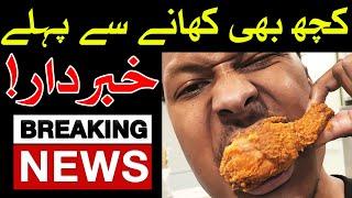 Khana Khane Se Pehle Ye Video Zarur Dekhin Eat Food Hazrat Imam Jafar Sadiq Meal Hadees Mehrban Ali