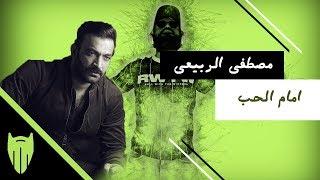 امام الحب - مصطفى الربيعي | دي جي بومتيح تحميل MP3