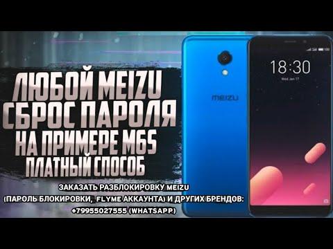 Любой Meizu - Сброс пароля блокировки, пин кода, графического ключа. Meizu m6s