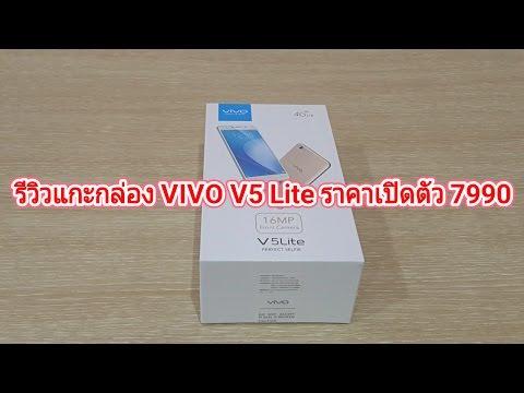รีวิวแกะกล่อง VIVO V5 Lite ราคาเปิดตัว 7490 บาท