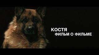 """""""ПОСЛЕВКУСИЕ""""(фильм о фильме Костя)"""