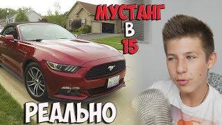 Купить Мустанг в 15 лет Реально Ford Mustang