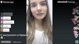 Саша Спилберг на выпускном в Кремле