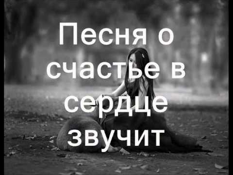 Скачать песню без ума от счастья и боли без ума от жизни с тобою mp3