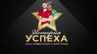 История успеха - канал Пойдём Покажу и Антон Мурафа | Секрет дружбы на YouTube