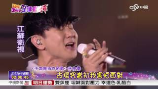 林俊傑 跨年演唱-不為誰而作的歌「哈囉2017全球瘋跨年」│ 中視新聞 20161231