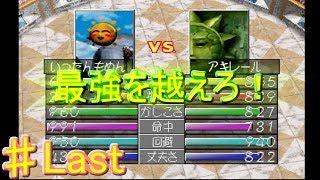 ♯Last~ガリ編~[モンスターファーム2]最強ガリ!アキレールと決戦!実況プレイ