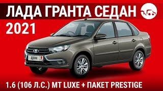 Лада Гранта седан 2021 1.6 (106 л.с.) МТ Luxe + пакет Prestige - видеообзор