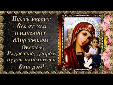Поздравление с Днем иконы Казанской Божьей Матери! Музыкальная открытка
