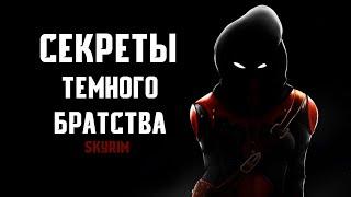 Skyrim - Интересные вещи ТЕМНОГО БРАТСТВА о которых вы могли не знать! Часть 4 (Секреты Скайрима)