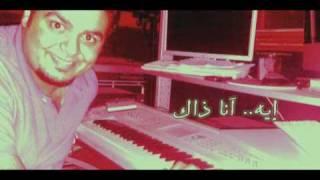 تحميل و استماع نايف ناصر ( ايه انا ذاك ) MP3