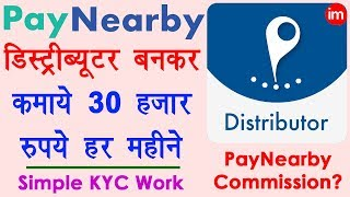 How to Become PayNearby Distributor - PayNearby Commission in Hindi | PayNearby Distributor in Hindi