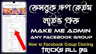 How to make me admin any Group / How to Become Admin Facebook Group | cloning Facebook Group 2021