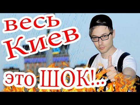 Киев. ВЕСЬ город за 20 минут. ЧЁТКО и ЯСНО. НЕ НУДНО!!!