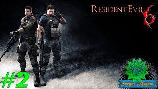 Resident Evil 6 - Кампания Криса на кошмарной сложности. Глава 2-3. #2