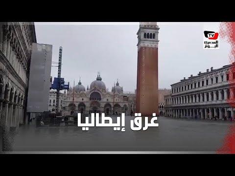 غلق المزارات السياحية والمتاحف.. إيطاليا تغرق في مياه الأمطار