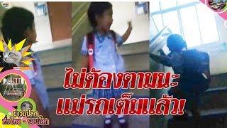 แม่มีขนลุก ! เมื่อลูกสาวตัวน้อยบอกคุยกับเพื่อน ทั้งที่ไม่มีใครอยู่ตรงนั้น  : Matichon TV - dooclip.me