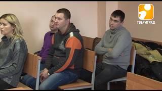 В ТВЕРИ ВЫНЕСЛИ ПРИГОВОР СОТРУДНИКАМ ГИБДД ИЗ СМОЛЕНСКА. 2017-11-03