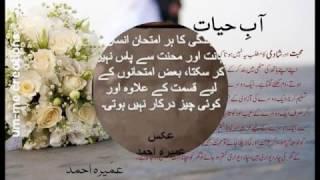 AabeHayat PeereKamil 2 By Umera Ahmed