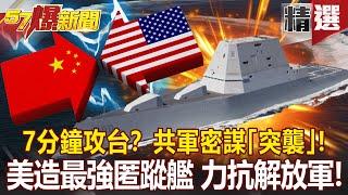 【57爆新聞】7分鐘攻台?共軍密謀「突襲」!美軍造「地表最強」匿蹤艦 力抗解放軍!