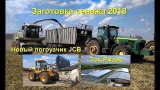 Заготовка сенажа 2018  Новый погрузчик JCB  Ток Ржаво