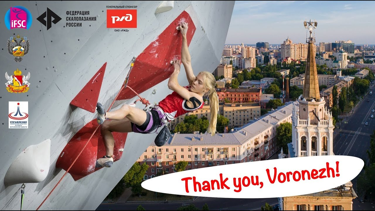 Первенство мира по скалолазанию Воронеж 2021. 38 стран, 419 спортсменов, 18 комплектов наград.