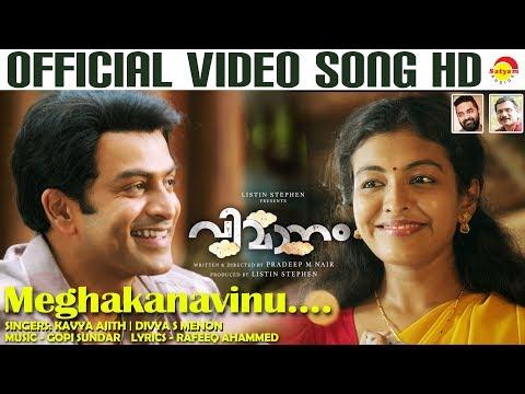 Meghakanavinu song - Vimaanam