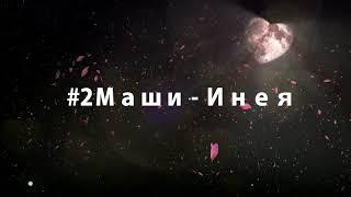 #2Маши - Инея (2019)