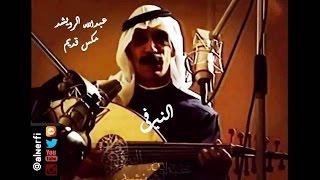 تحميل اغاني عبدالله الرويشد - مكس النيرفى - قديم - @alnerfi MP3