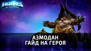 АЗМОДАН - гайд на героя по Heroes of the Storm