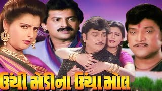 Unchi Medina Uncha Mol Full Movie   Naresh Kanodia Gujarati Movie