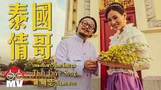 泰國情哥 Thai Love Song by Namewee 黃明志 [ASIA MOST WANTED 亞洲通緝] 專輯