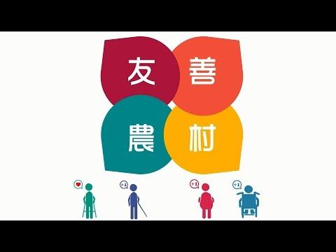 2016友善農村。輪轉台灣