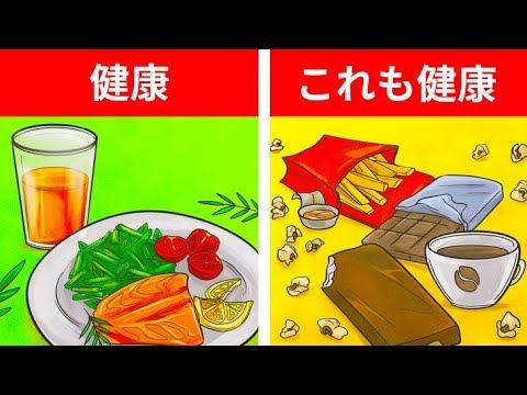 , title : '実は体にいい「悪い」食べ物9選