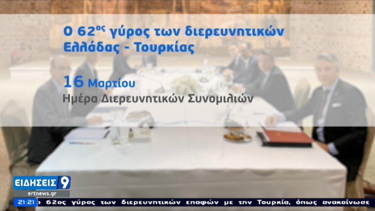 Στις 16 Μαρτίου στην Αθήνα ο 62ος γύρος των Διερευνητικών Επαφών με την Τουρκία | 10/03/2021 | ΕΡΤ