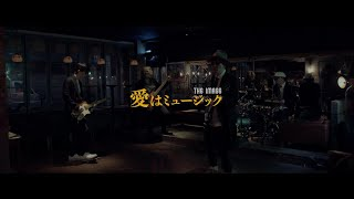 """THE IMAGE """"愛はミュージック(Love is music)"""" (Official Music Video)"""