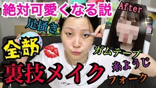 【仰天】全部裏技使ってメイクしたらブスから美女になる説!!!!!