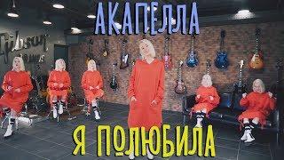 Клава Кока - Я полюбила (#КокаПелла, премьера песни)