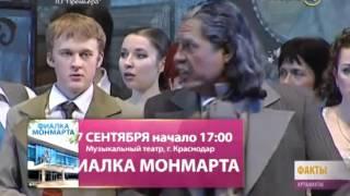 «Арт&Факты»: онлайн-чтения произведений Чехова, Малый театр в Сочи, «Короли льда» в Краснодаре