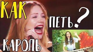 Как петь как Тина Кароль? Сравниваем живой вокал с записью!