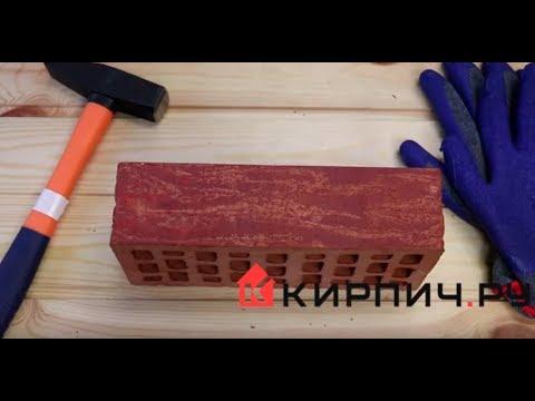Кирпич облицовочный Делмар Рубин одинарный М-175 – 2
