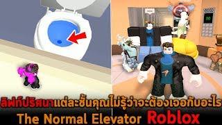 ลิฟท์ปริศนาแต่ละชั้นคุณไม่รู้ว่าจะต้องเจอกับอะไร Roblox