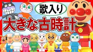 【歌入り童謡】『大きな古時計』☆アンパンマン歌と踊り 子守歌 赤ちゃん泣きやみ 育児 Kid's Song