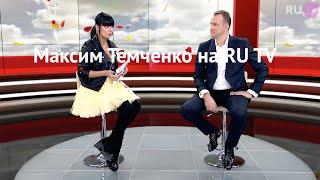 Максим Темченко на РУ ТВ Про Деньги