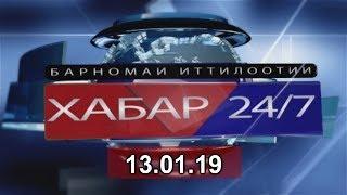ХАБАР 24/7 (13.01.19) اخبار تاجيكستان